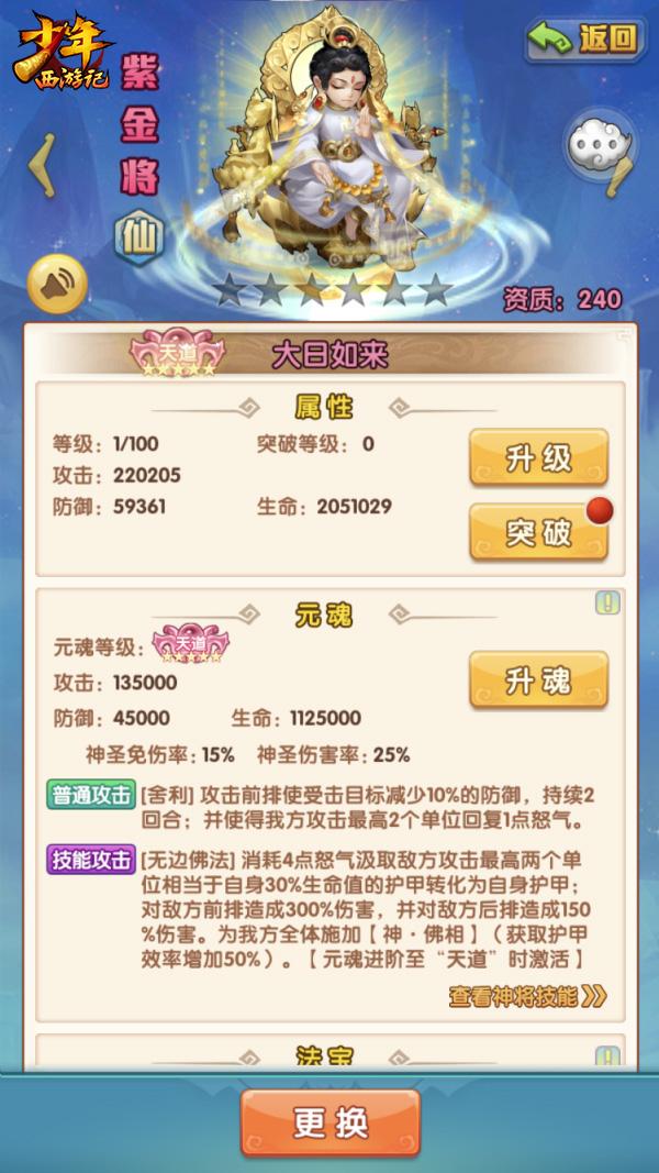 """少年西游记三周年新版本""""封天之战""""上线!紫金神将震撼登场[视频][多图]图片3"""