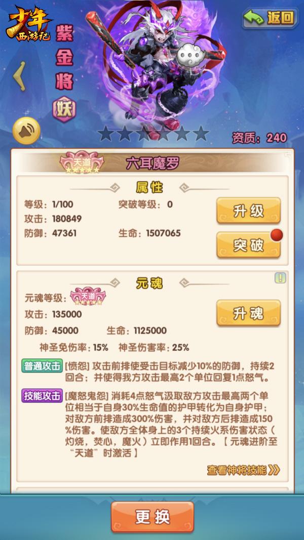 """少年西游记三周年新版本""""封天之战""""上线!紫金神将震撼登场[视频][多图]图片4"""