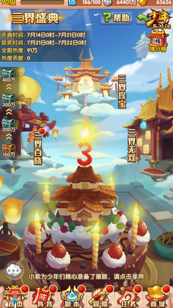 """少年西游记三周年新版本""""封天之战""""上线!紫金神将震撼登场[视频][多图]图片5"""