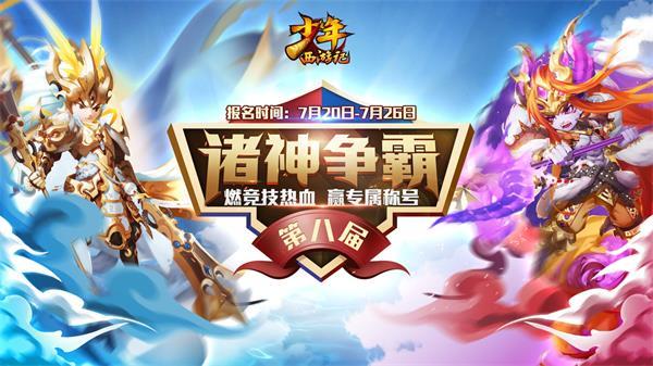 """少年西游记三周年新版本""""封天之战""""上线!紫金神将震撼登场[视频][多图]图片9"""