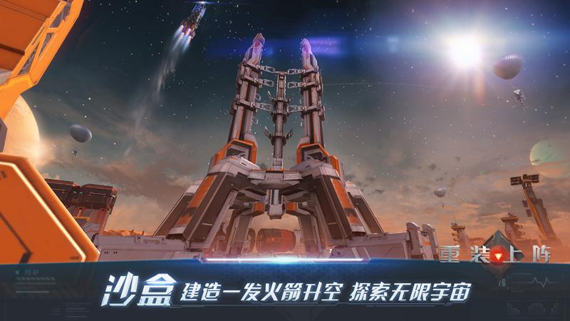 自由拼装火箭,探索沙盒宇宙 《重装上阵》明日启明封测