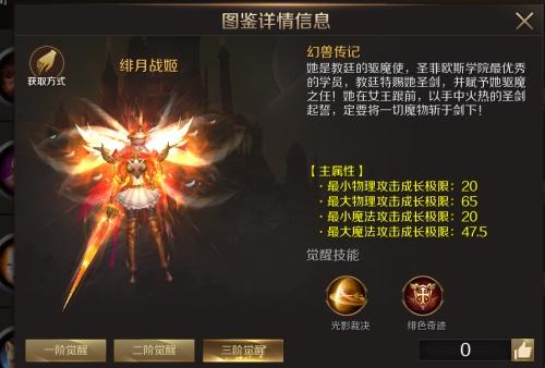 魔域手游新资料片:狂暴之魂 25日正式开启[视频][多图]图片1