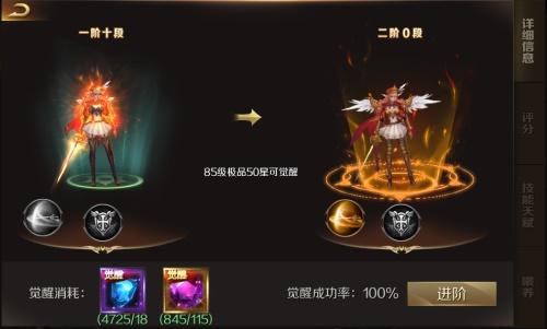 魔域手游新资料片:狂暴之魂 25日正式开启图片2