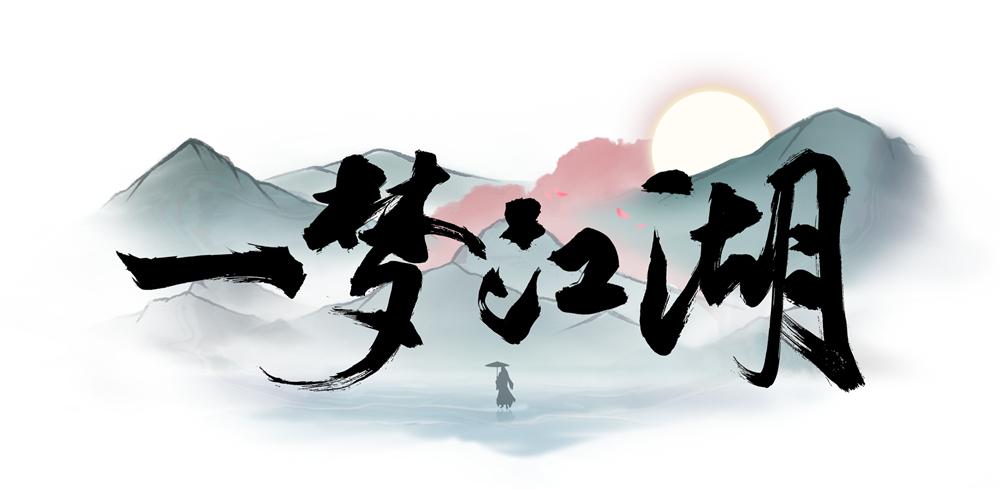 江湖新生 《一梦江湖》(原楚留香手游)今日公测[视频][多图]图片1