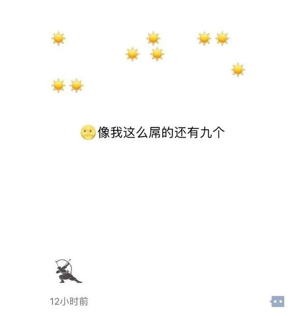 微信朋友圈后羿射日图制作方法