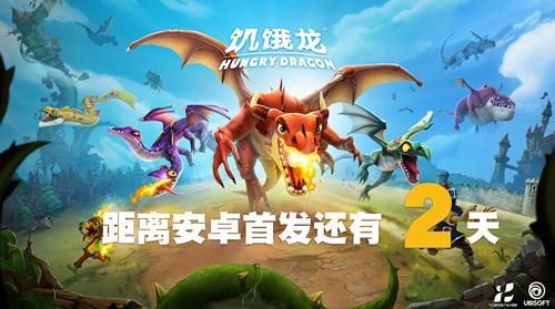 《饥饿龙》7月31日安卓版首发倒计时 800万玩家究竟期待的是什么?