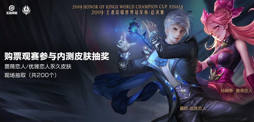 2019年王者荣耀世界冠军杯总决赛售票今日十二点开启![视频][多图]图片3