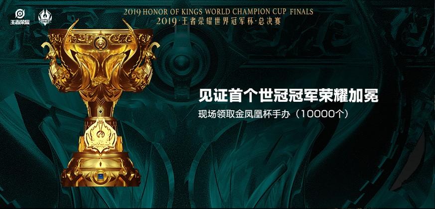 2019年王者荣耀世界冠军杯总决赛售票今日十二点开启![视频][多图]图片4