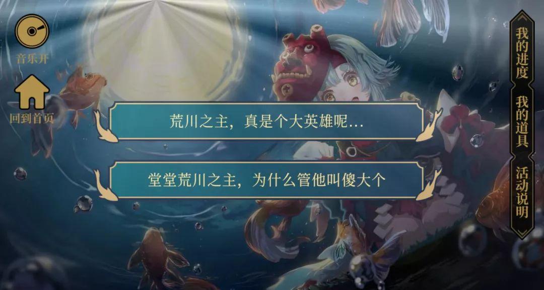荒川之旅《阴阳师》沉浸互动剧情游戏上线![视频][多图]图片2