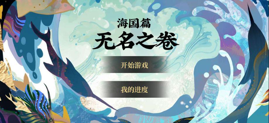 荒川之旅《阴阳师》沉浸互动剧情游戏上线![视频][多图]图片1