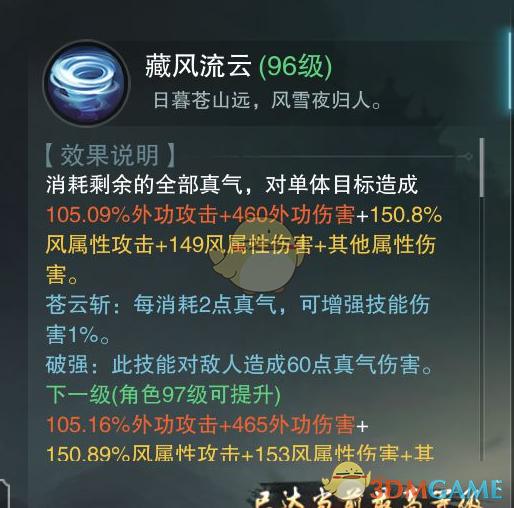 《一梦江湖》华山技能加点攻略