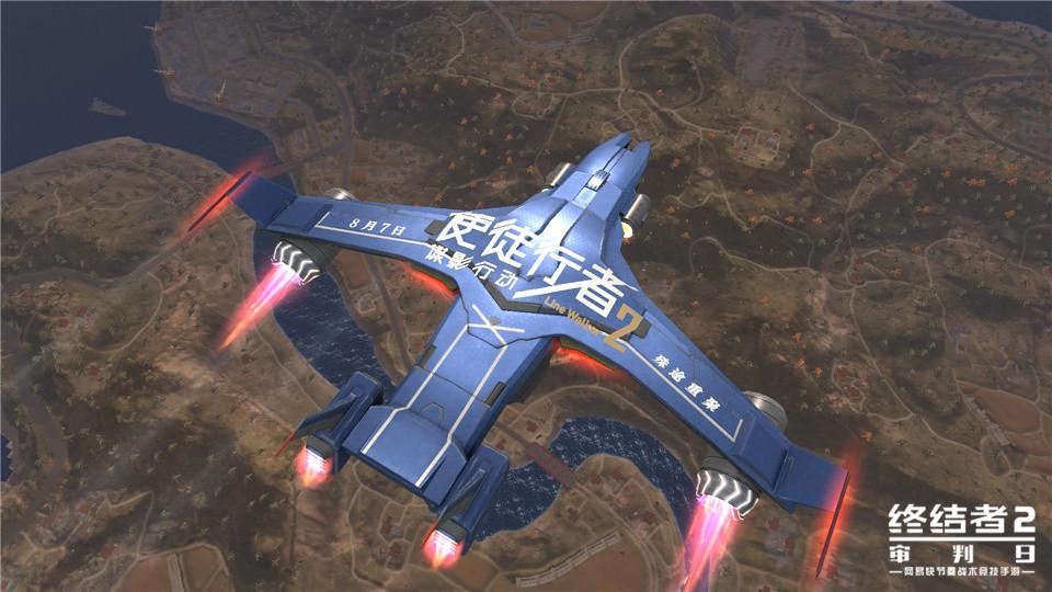 终结战场 殊途终局!《终结者2》手游X 《使徒行者2》电影8月7日联动开启