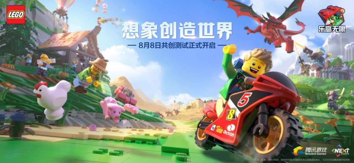 8月8号《乐高®无限》开测:腾讯游戏×乐高集团沙盒新游震撼来袭![视频][多图]图片1