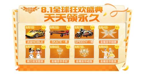QQ飞车手游全球狂欢盛典今日开启!永久赛车套装8天送不停![视频][多图]图片3