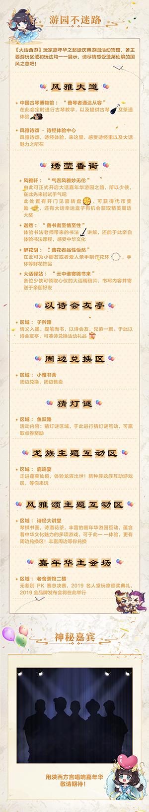2019大话西游玩家嘉年华之超级盛典最全攻略!