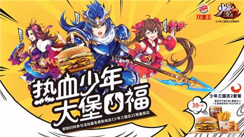 """少年三国志2合作""""汉堡王"""":联名套餐、周边福利拿不停![视频][多图]图片2"""