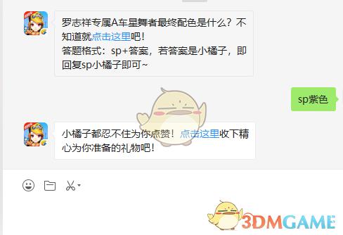 《QQ飞车》手游8月2日微信每日一题答案