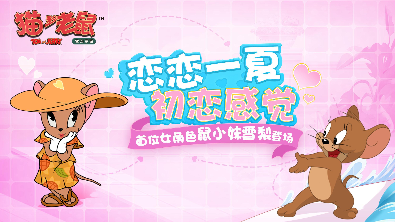 猫和老鼠手游首位女性角色曝光 雪梨即将上线[视频][多图]图片1