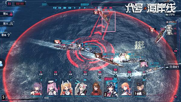 左方弹幕太薄,请求立即出击支援!如何在《代号:海岸线》中成为优秀的指挥官