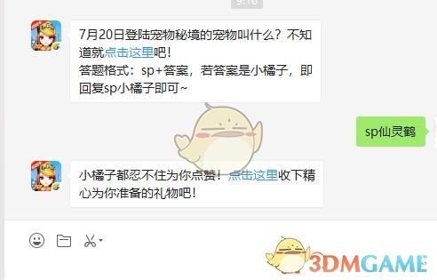 《QQ飞车》手游8月5日微信每日一题答案