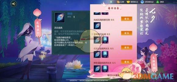 《剑网3:图文攻略》谷之岚江湖战场玩法介绍evoland指尖攻略图片
