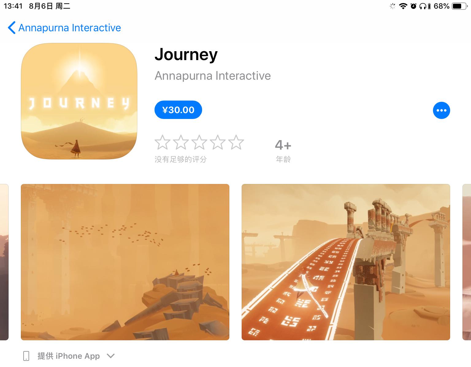 陈星汉《风之旅人》现已登陆iOS平台 售价30元[视频][多图]图片1