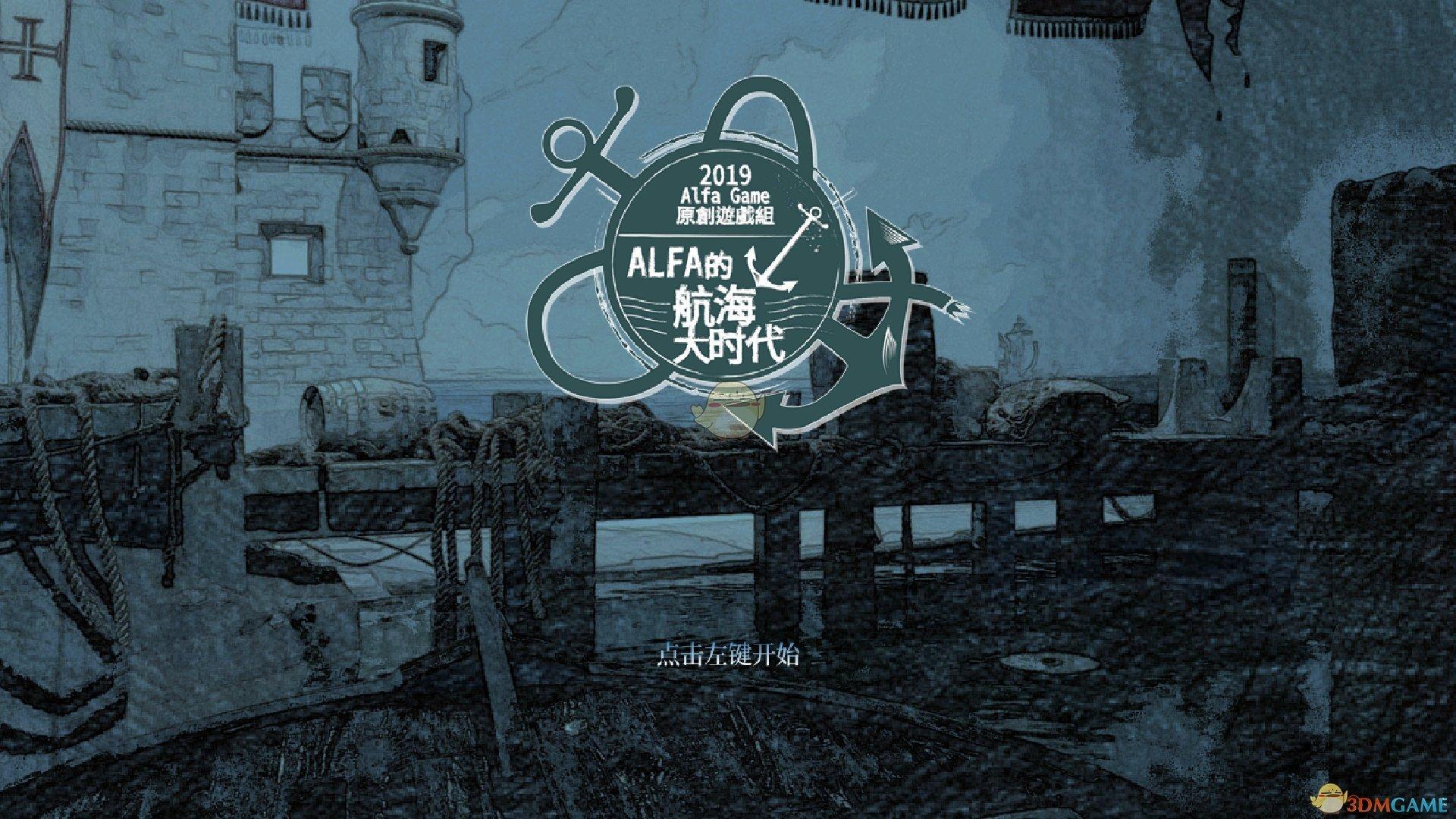 日常安利《Alfa的航海大时代》超越时空 环游世界