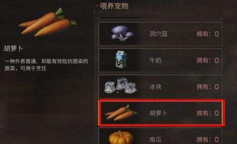 明日之后胡萝卜食谱