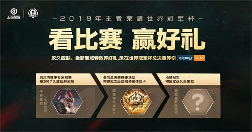 世冠总决赛今日16:30打响,RW、eStarPro谁将夺得首个世冠冠军?[视频][多图]图片6
