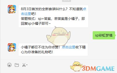 《QQ飞车》手游8月12日微信每日一题答案
