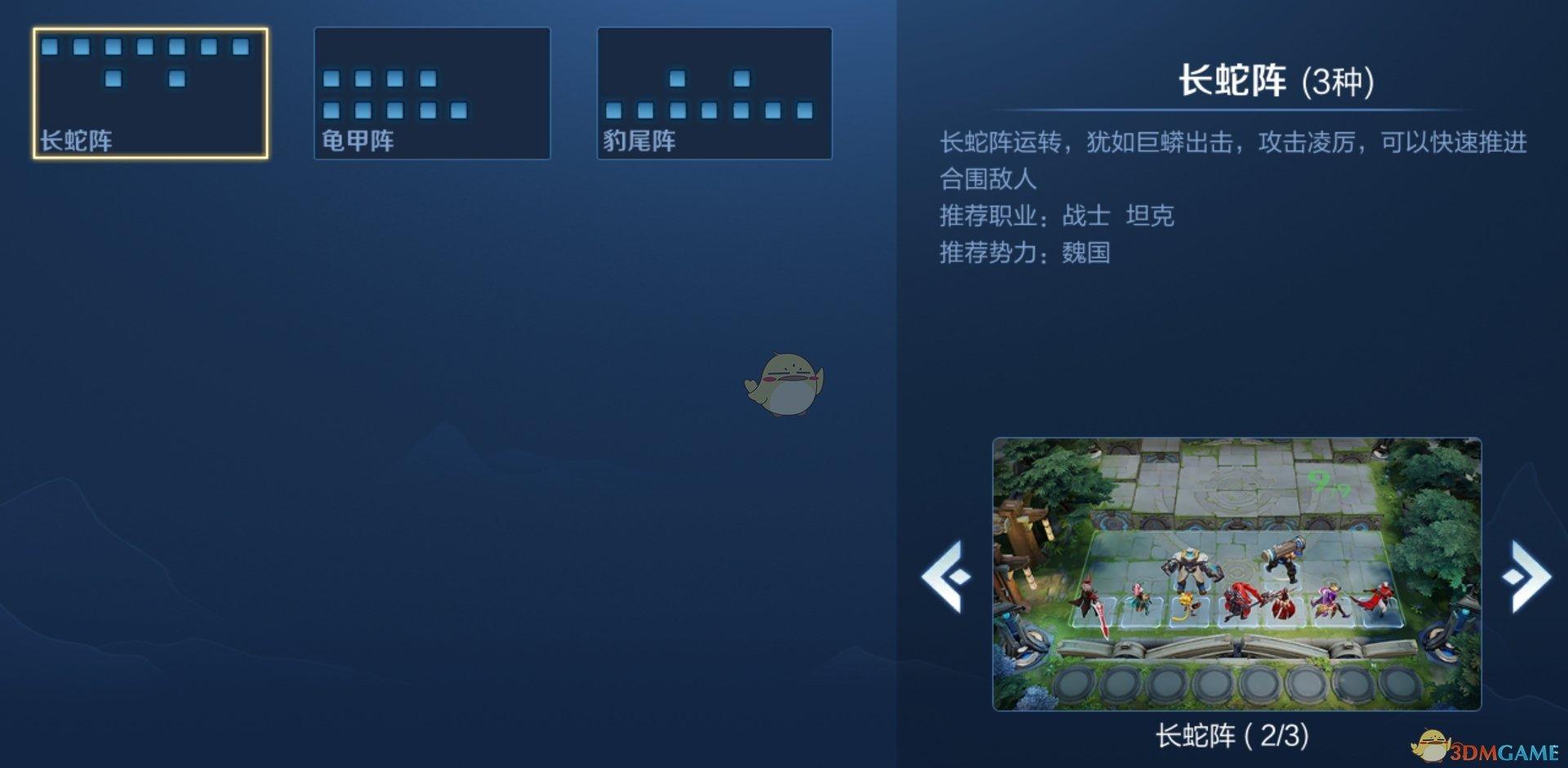 《王者荣耀》王者模拟战【长蛇阵】攻略