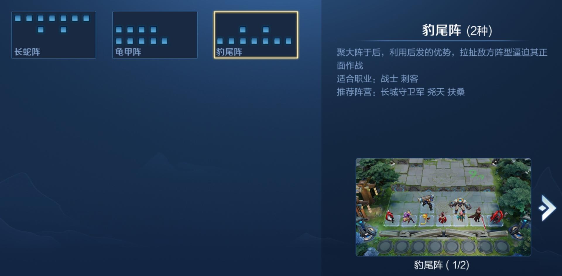 《王者荣耀》王者模拟战【豹尾阵】攻略