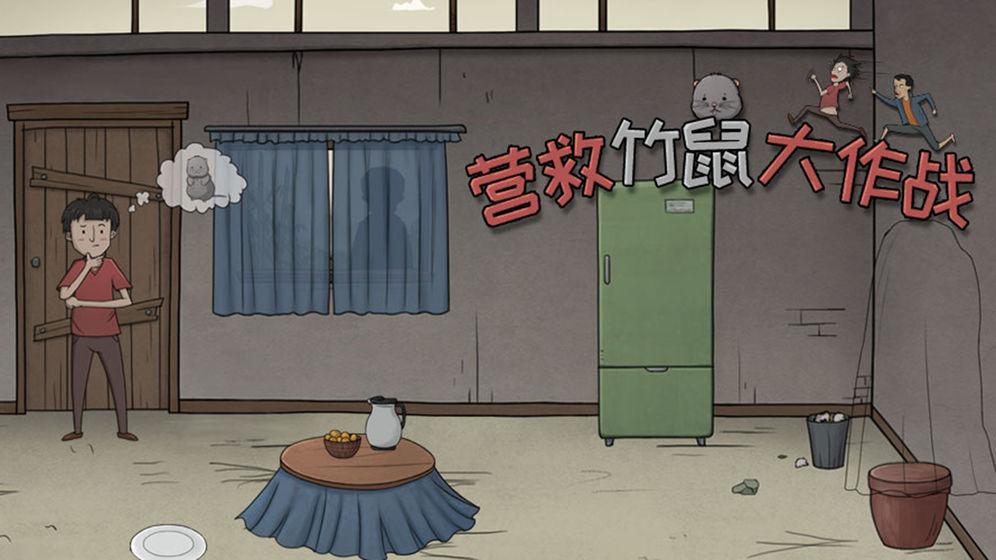 《营救竹鼠大作战》全关卡通关攻略