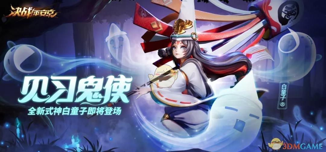 《决战平安京》妖刀姬、大天狗、青行灯等式神调整