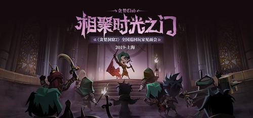 有缘千里来面基!《贪婪洞窟2》全国玩家见面会上海场启动!
