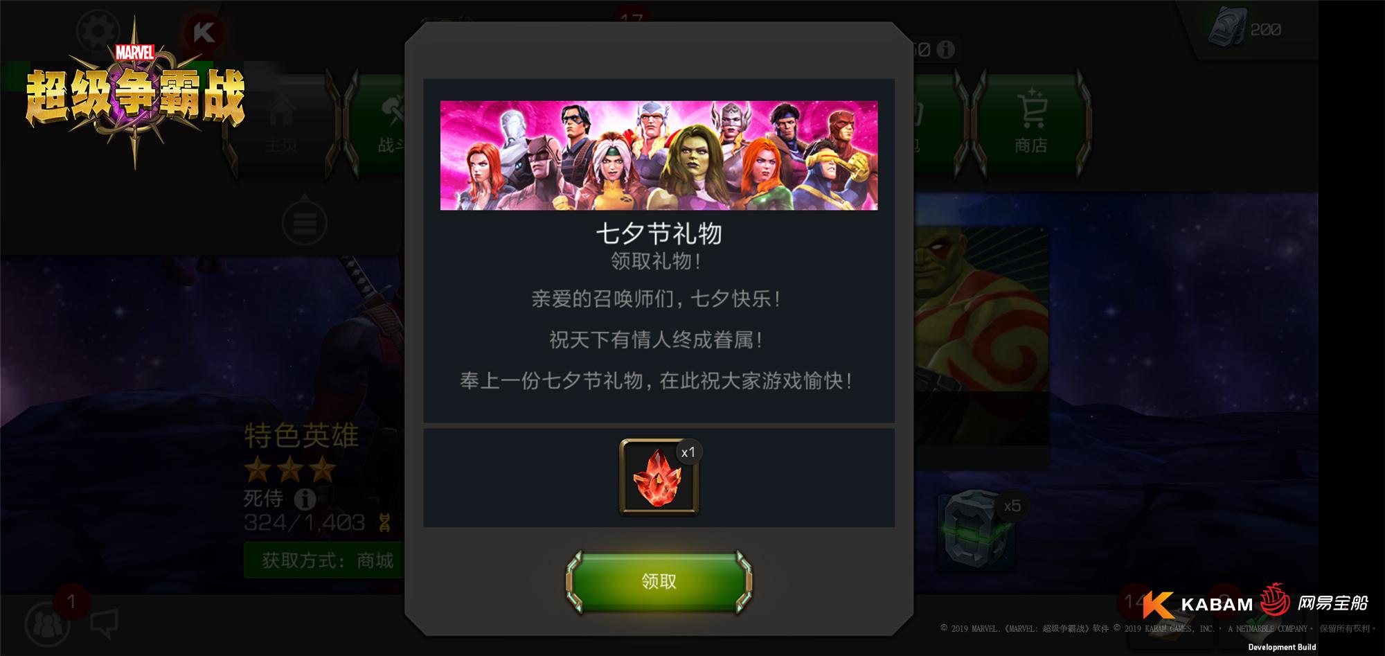 七夕最浪漫《漫威:超级争霸战》登录即送特殊水晶