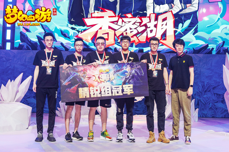 新王加冕!《梦幻西游》手游第十一届X9联赛天冲组决赛精彩回顾