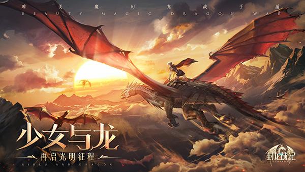 战宠大活跃!《封龙战纪》战宠飞升版本8月15日正式上线!