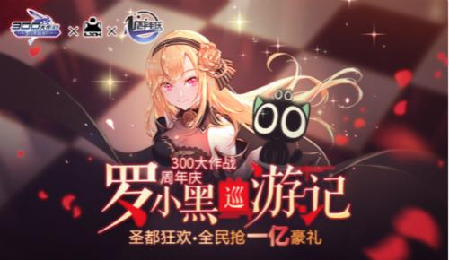 300大作战周年庆萌物降临罗小黑巡游记正式开幕