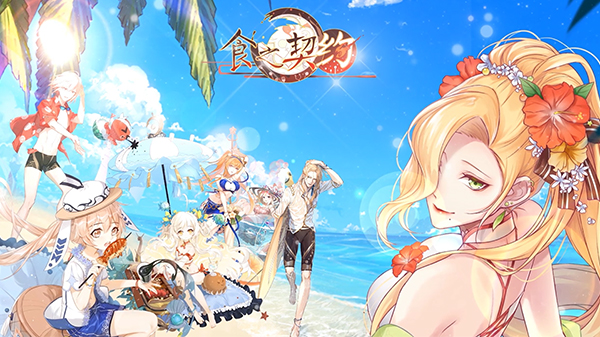 沙滩大海泳装派对!《食之契约》开启清凉夏日之旅