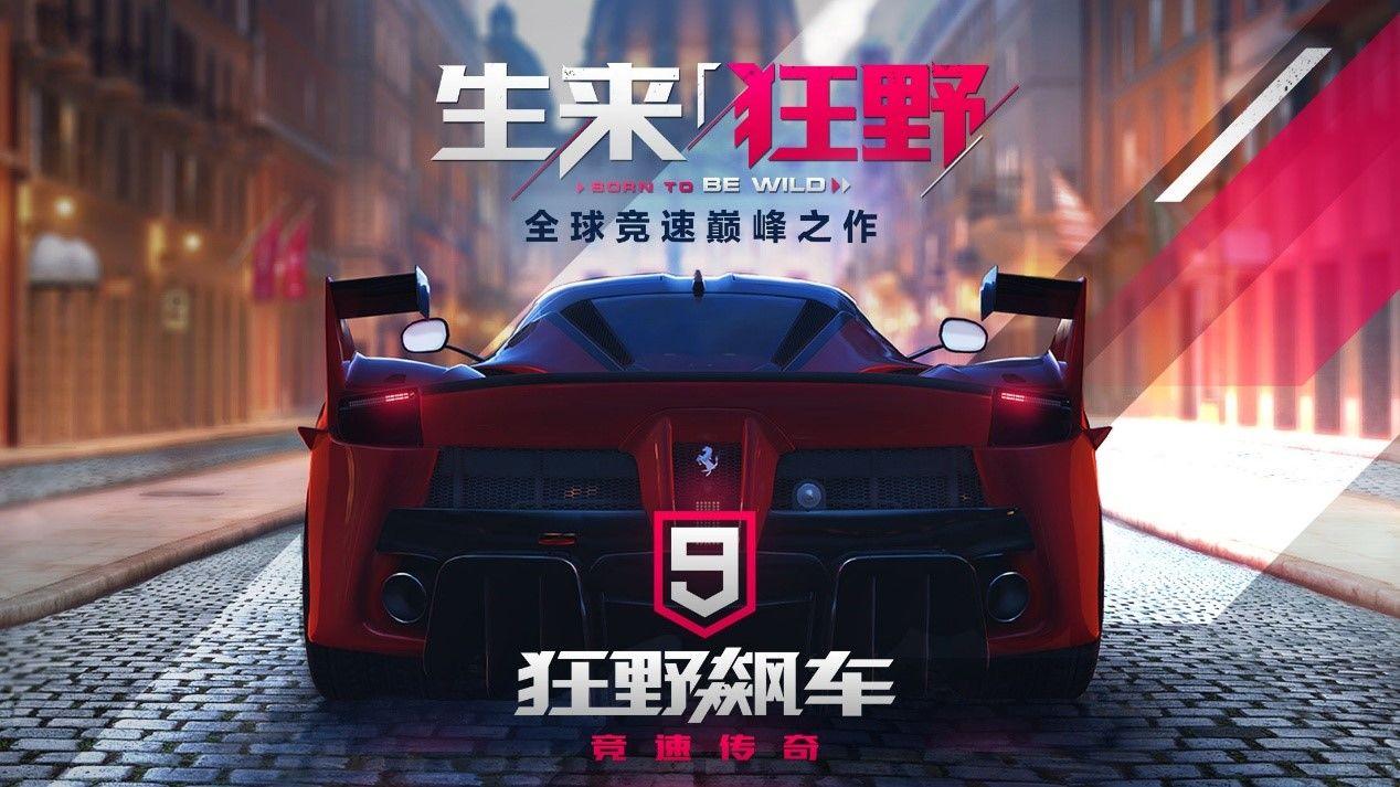 《狂野飙车9:竞速传奇》公测福利与活动介绍