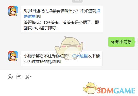 《QQ飞车》手游8月16日微信每日一题答案