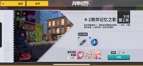 《VGAME:消零世界》三测截图放出!BW广州站尝鲜体验三测内容[视频][多图]图片8