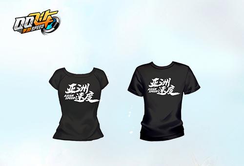 《QQ飞车手游》亚洲杯专属T恤获得方法