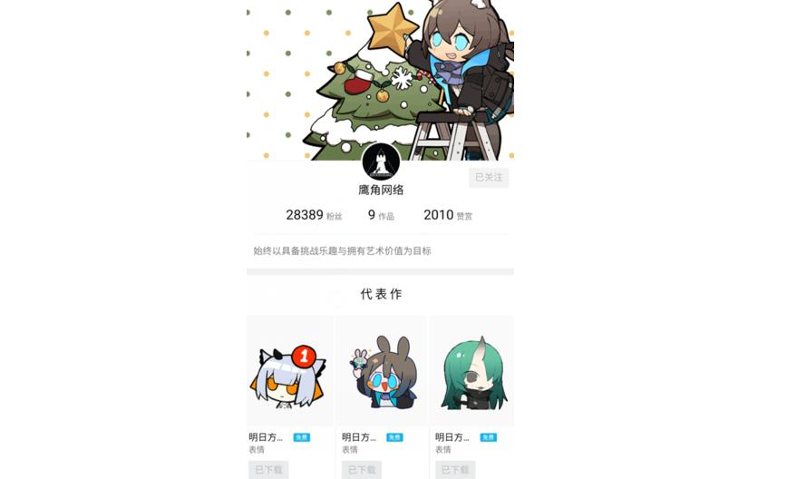 两度登上app store畅销榜榜首--《明日方舟》成功背后的团队:鹰角网络