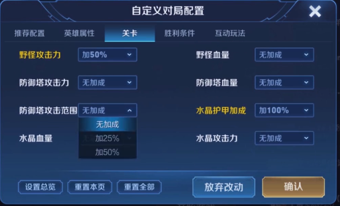 《王者荣耀》solo局优化且增加互动 自定义房间调整