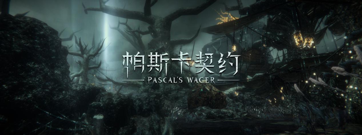 《帕斯卡契约》欧洲首秀 科隆电玩展将迎中式硬核
