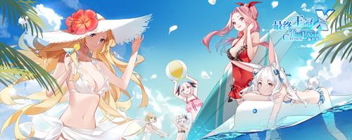 清凉一夏,《最终王冠X:新世界》夏季巅峰赛即将开赛!