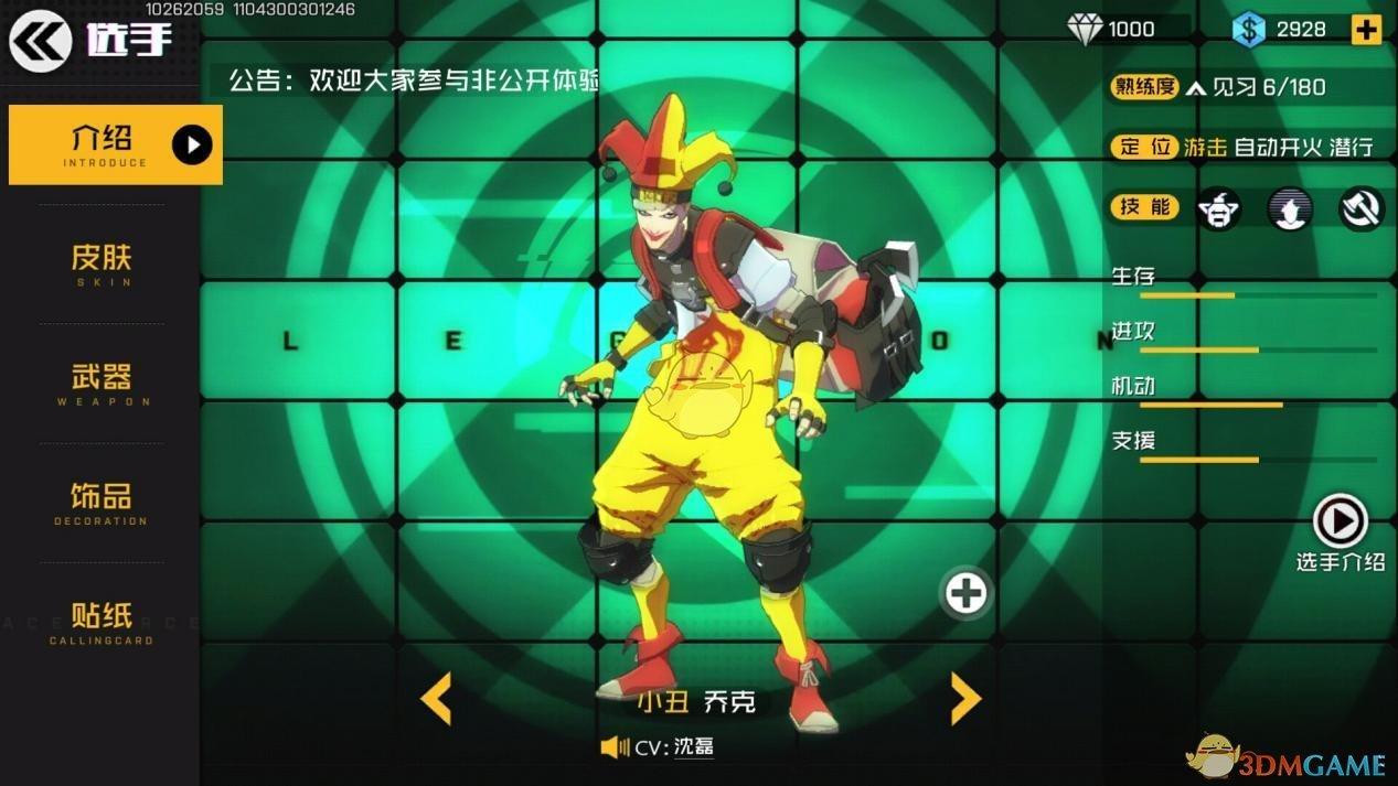 《王牌战士》小丑如何针对对方狙击