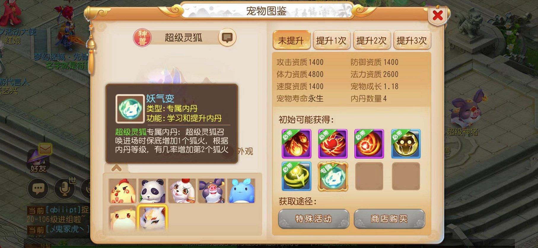 萌动三界,《梦幻西游》手游全新神兽超级灵狐Q萌来袭